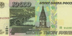 10000 рублей 1995 г. (Россия)