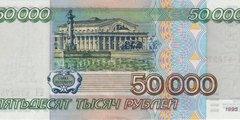 50000 рублей 1995 г. (Россия)
