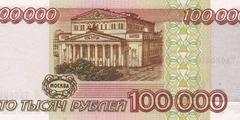 100000 рублей 1995 г. (Россия)
