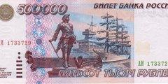 500000 рублей 1995 г. (Россия)
