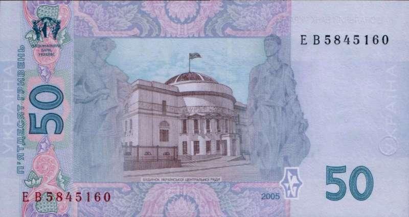 50 гривен 2004 г., 2005 г., 2011 г.