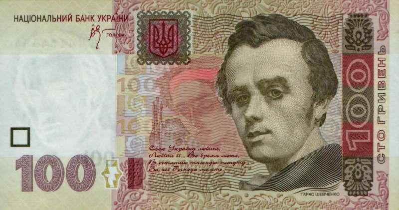 100 гривен 2005 г. - Украина - Бонистика