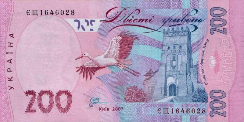 200 гривен 2007 г. - Украина - Бонистика