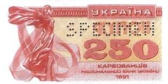 250 карбованцев 1991 г.