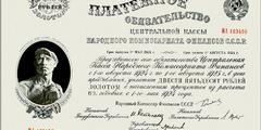 250 рублей 1923 - 1929 гг. (СССР)