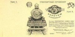 3 рубля золотом 1923 г. (СССР)