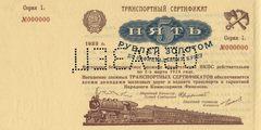 5 рублей золотом 1923 г. (1-й выпуск, Серии 1–5)