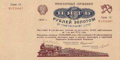 5 рублей золотом 1923 г. (2-й выпуск, Серии 7–11)