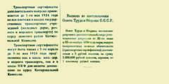 5 рублей золотом 1923 г. (3-й выпуск, серии 6,12–15)