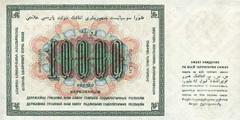 10000 рублей 1923 г. (СССР)