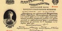 100 рублей 1923 - 1924 гг. (РСФСР)