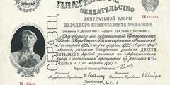 250 рублей 1923 - 1924 гг. (РСФСР)