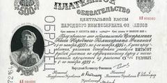500 рублей 1923 - 1924 гг. (РСФСР)