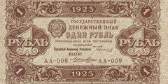1 рубль 1923 г. (первый выпуск) (РСФСР).