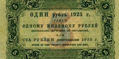 5 рублей 1923 г. (первый выпуск) (РСФСР).