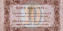 10 рублей 1923 г. (первый выпуск) (РСФСР).