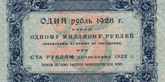 25 рублей 1923 г. (первый выпуск) (РСФСР).