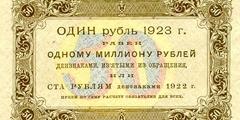 50 рублей 1923 г. (первый выпуск) (РСФСР).