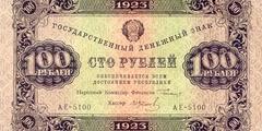 100 рублей 1923 г. (первый выпуск) (РСФСР).