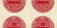 10 копеек 1923 г. (РСФСР).