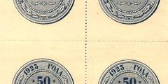 50 копеек 1923 г. (РСФСР).