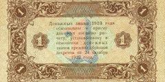 1 рубль 1923 г. (второй выпуск) (РСФСР).