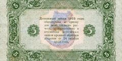 5 рублей 1923 г. (второй выпуск) (РСФСР).