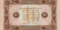 10 рублей 1923 г. (второй выпуск) (РСФСР).