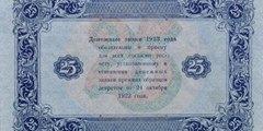 25 рублей 1923 г. (второй выпуск) (РСФСР).