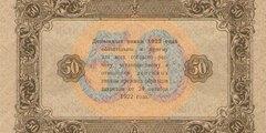 50 рублей 1923 г. (второй выпуск) (РСФСР).