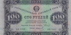100 рублей 1923 г. (второй выпуск) (РСФСР).
