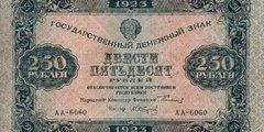 250 рублей 1923 г. (второй выпуск) (РСФСР).