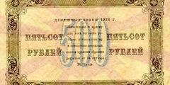 500 рублей 1923 г. (второй выпуск) (РСФСР).
