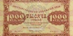 1000 рублей 1923 г. (второй выпуск) (РСФСР).
