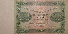 5000 рублей 1923 г. (второй выпуск) (РСФСР).