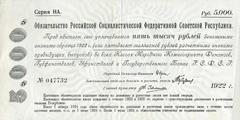 5000 рублей 1922 г. (РСФСР)