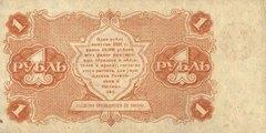 1 рубль 1922 г. (РСФСР).