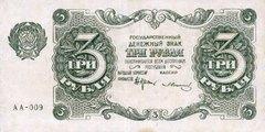 3 рубля 1922 г. (РСФСР).