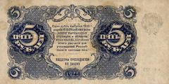 5 рублей 1922 г. (РСФСР).