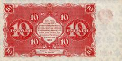 10 рублей 1922 г. (РСФСР).