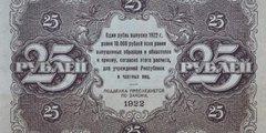 25 рублей 1922 г. (РСФСР).
