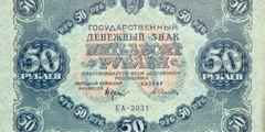 50 рублей 1922 г. (РСФСР).