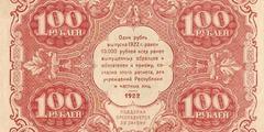 100 рублей 1922 г. (РСФСР).