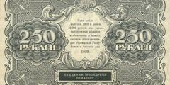 250 рублей 1922 г. (РСФСР).