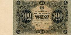 500 рублей 1922 г. (РСФСР).