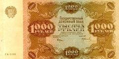 1000 рублей 1922 г. (РСФСР).