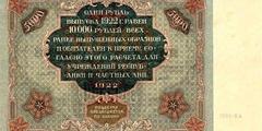 5000 рублей 1922 г. (РСФСР).