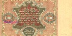 10000 рублей 1922 г. (РСФСР).