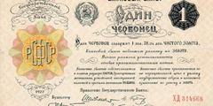 1 червонец 1922 г. 1-й вариант (РСФСР)
