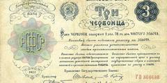 3 червонца 1922 г. (РСФСР)